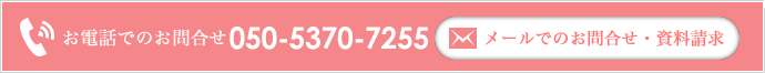 お電話でのお問合せ03-5212-4311 メールでのお問合せ・資料請求