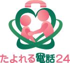 たよれる電話24ロゴ