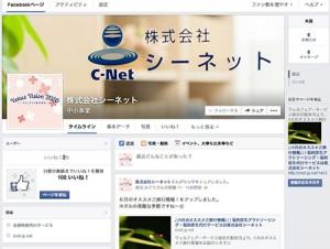 シーネットのフェイスブックページができました!