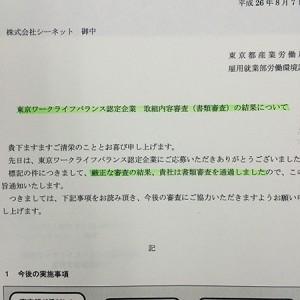 東京ワークライフバランス認定企業 書類審査通過のお知らせ