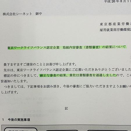 東京ワークライフバランス認定企業 書類審査通過