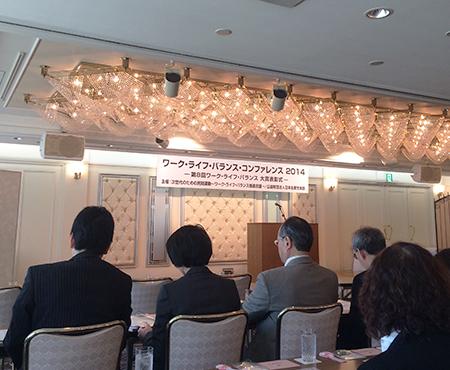 ワーク・ライフ・バランス・コンファレンス2014