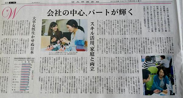 日本経済新聞に掲載されました!