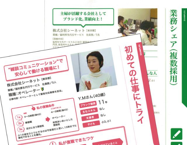 日本財団「主婦インターンシップ80社事例」にて紹介されました!