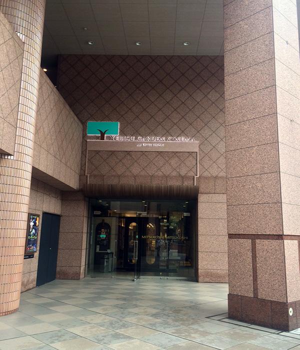 今春オープンのYEBISU GARDEN CINEMA(恵比寿ガーデンシネマ)にて