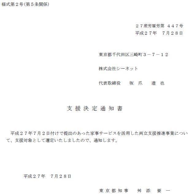 東京都)家事サービスを活用した両立支援推進事業・支援対象の選定を受けました!