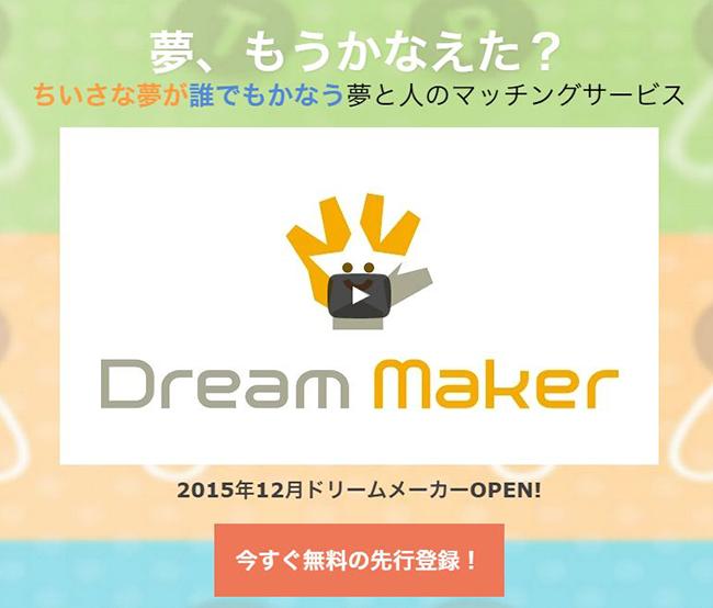 新事業「ちいさな夢がかなうマッチングサイト ドリームメーカー」のランディングページを公開しました!
