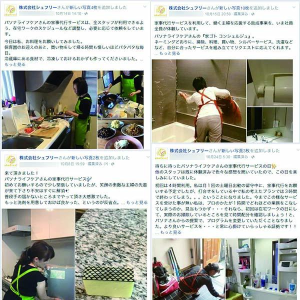 東京都)家事サービスを活用した両立支援推進事業としてパソナライフケアに依頼しました!