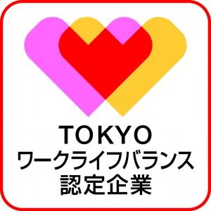 東京都より平成27年度東京ワークライフバランス認定企業に選ばれました!