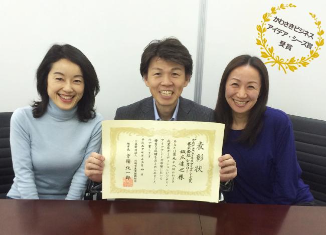 子供たちの小さな夢を叶えるマッチングサービス『DreamMaker』がかわさきビジネスアイデアシーズ賞を受賞!