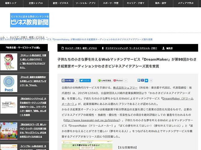 ビジネス教育新聞様にてプレスリリース掲載いただきました!