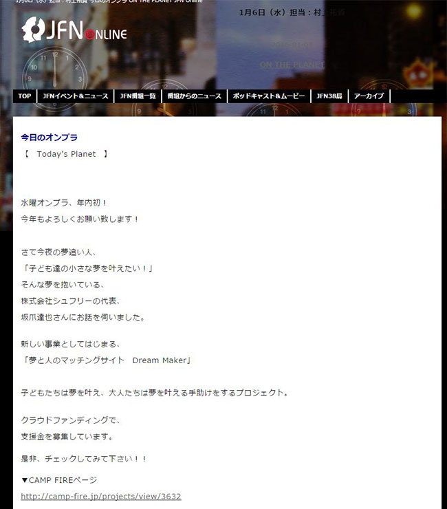 TOKYO FM「ON THE PLANET」番組内で取り上げられました!
