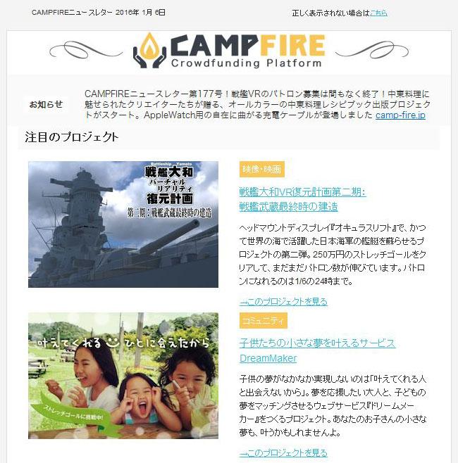 DreamMakerがクラウドファンディングCAMPFIREの「注目のプロジェクト」に選ばれました!