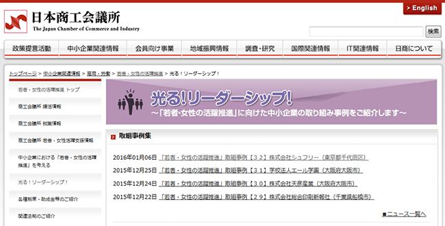 日本商工会議所トレンドボックスに女性の活躍推進企業として掲載されました!