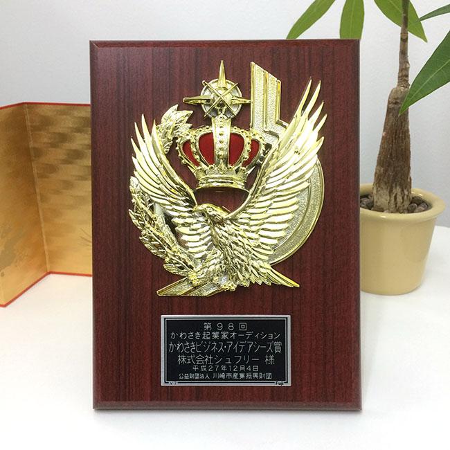 シュフリーの受賞結果報告が産業情報「かわさき」1月号に掲載されました!