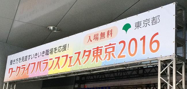 ワークライフバランスフェスタ東京2016