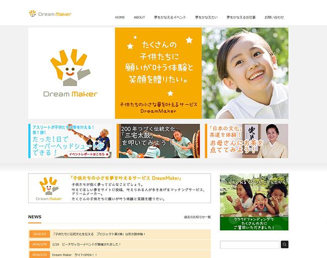 子供たちの小さな夢を叶えるサービス「ドリームメーカー」サイトOPEN!