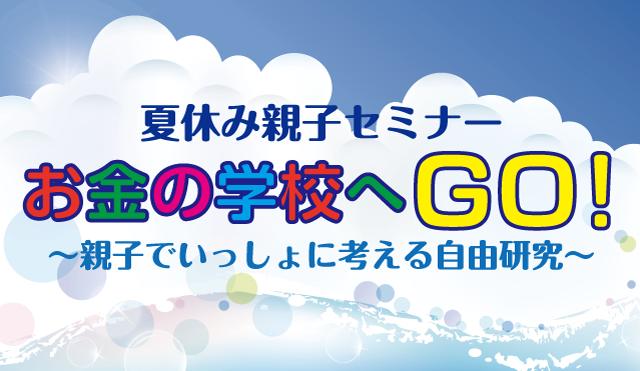夏休み親子セミナー開催!「お金の学校へGO!」~親子でいっしょに考える自由研究~