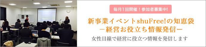 新事業イベント shuFree!の知恵袋-経営お役立ち情報発信ー