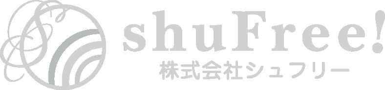 shuFree!株式会社シュフリー
